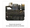 Опции для стационарных генераторов